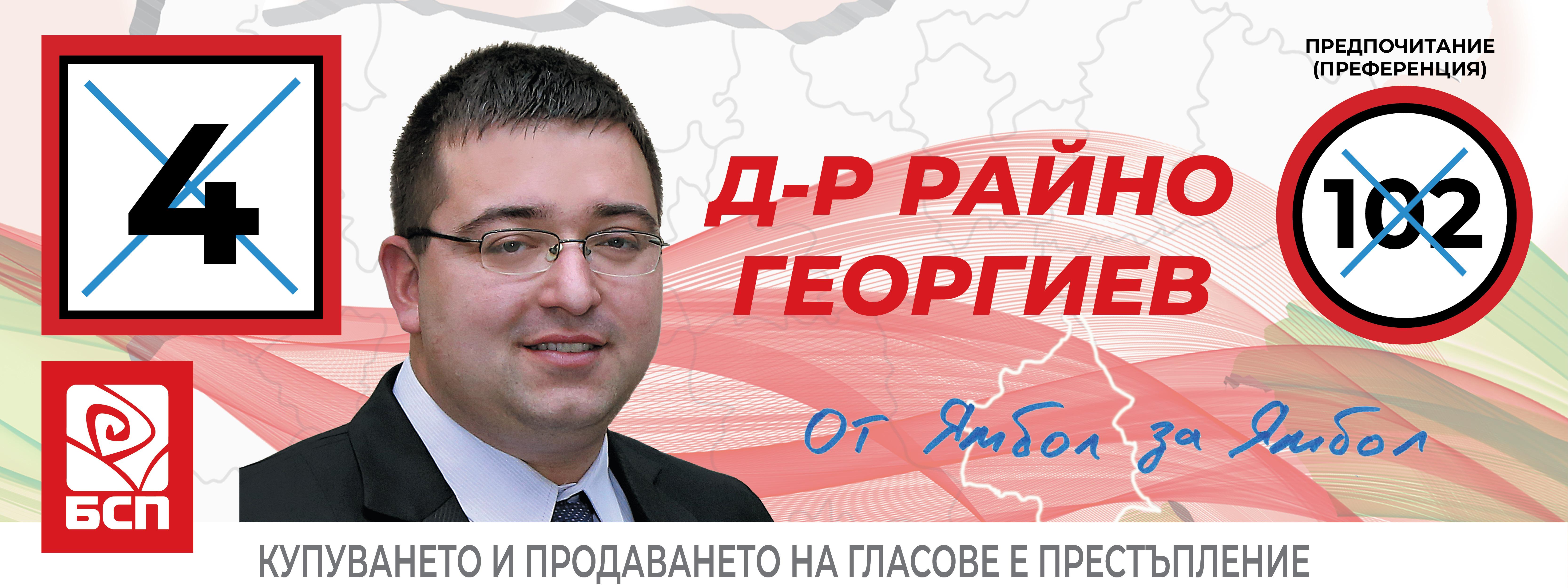 д-р Райно Георгиев - БСП за България